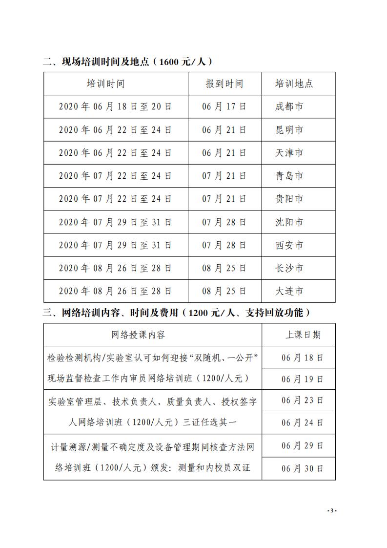 1.2020年6月线上线下指课程安排表(1)_02.png