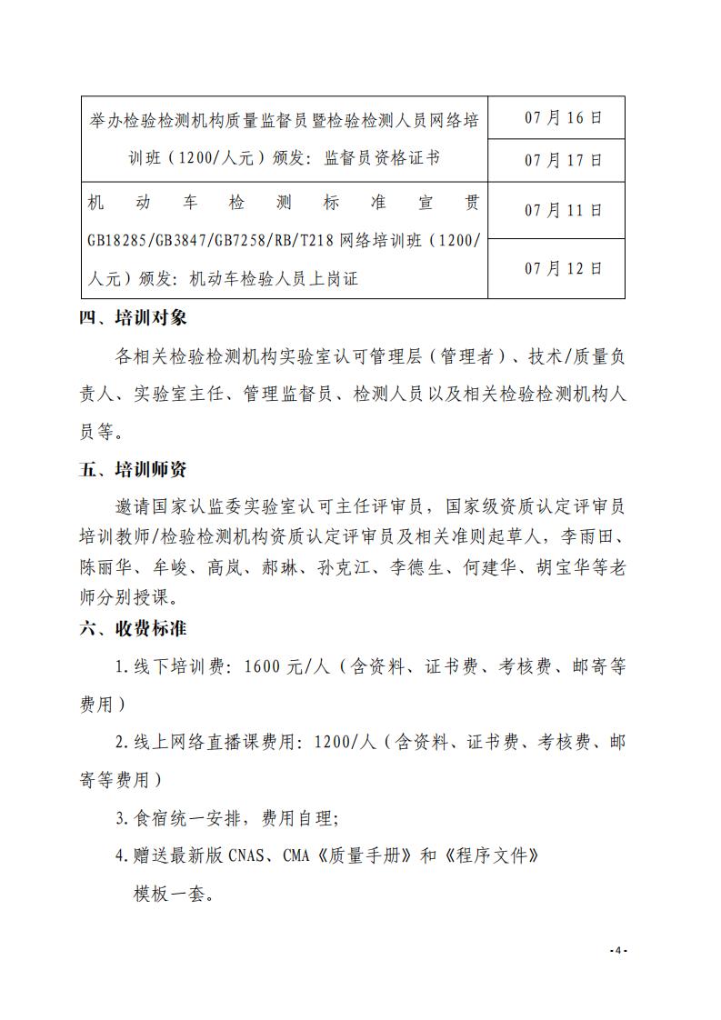 1.2020年6月线上线下指课程安排表(1)_03.png