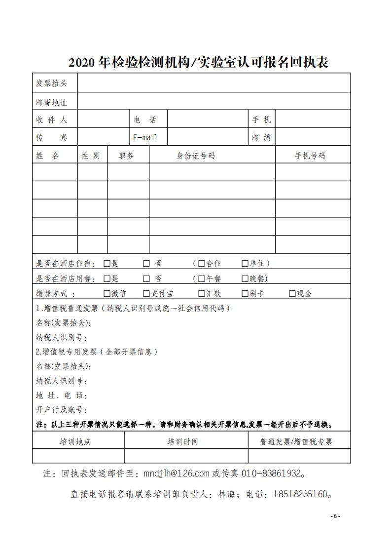 1.2020年6月线上线下指课程安排表(1)_05.png