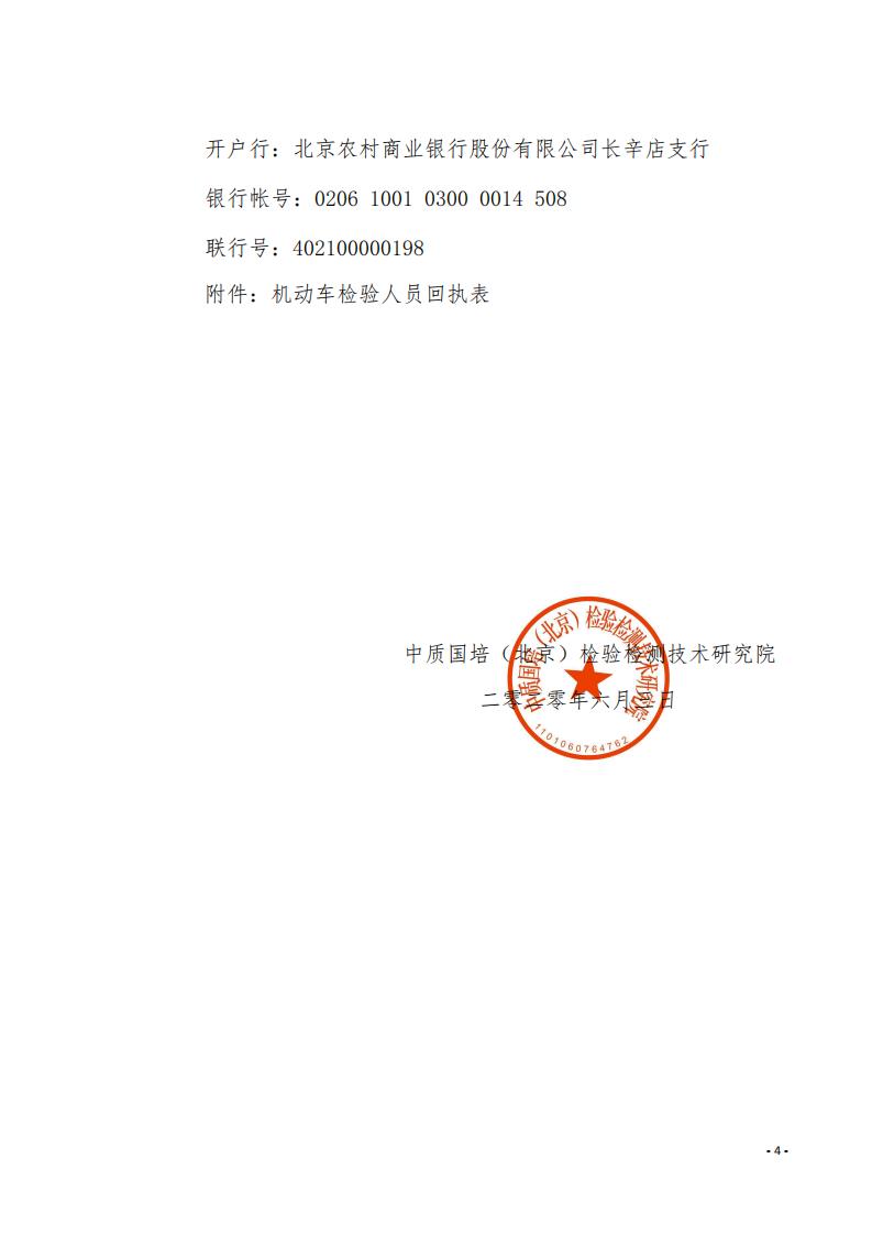 4.举办GB38900-2020《机动车安全技术检验项目和方法》培训班的通知-中质国培_03.png