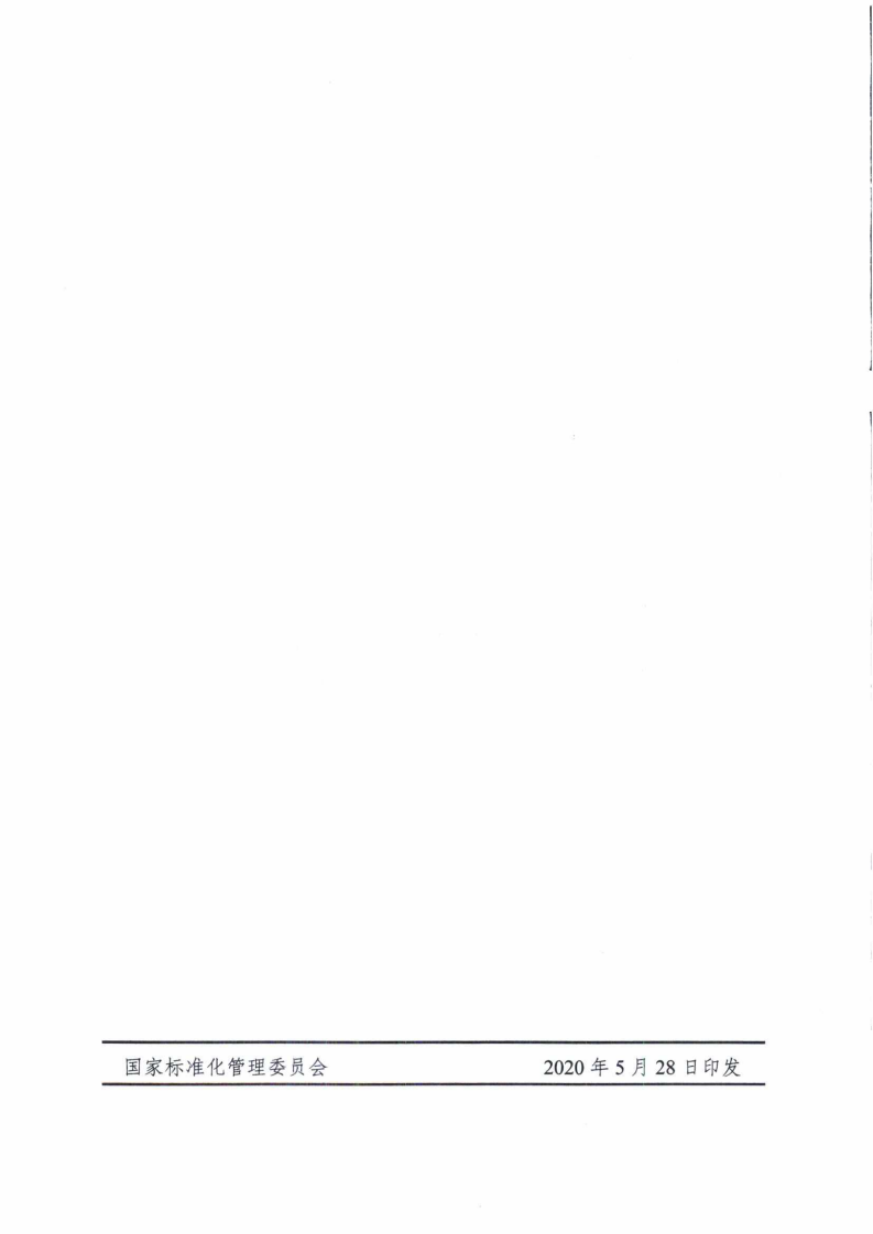 GB38900发布公告.PDF(1)_02.png