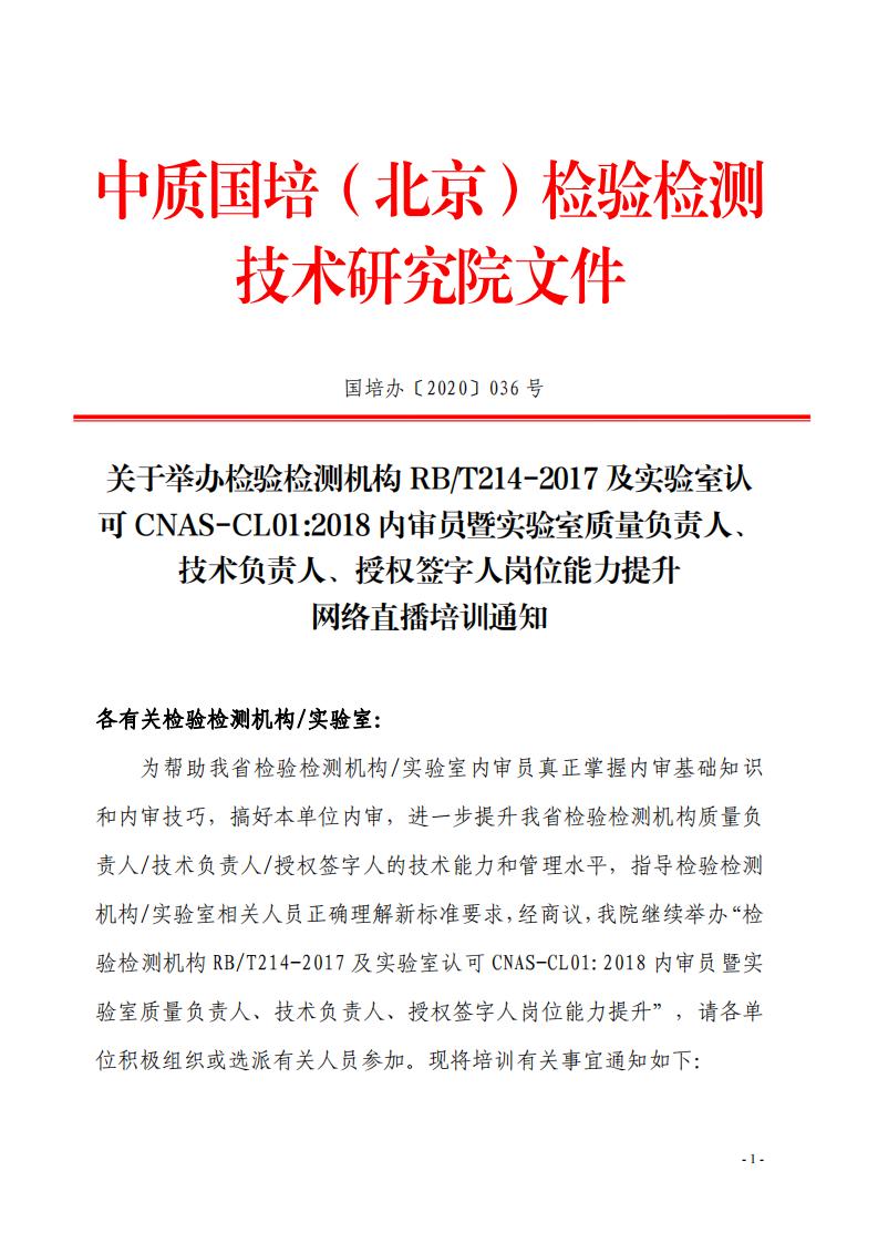 1.2020年7月课程安排表((1)_00.png