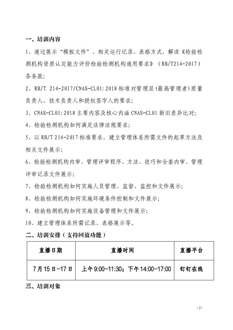 1.2020年7月课程安排表((1)_01.png