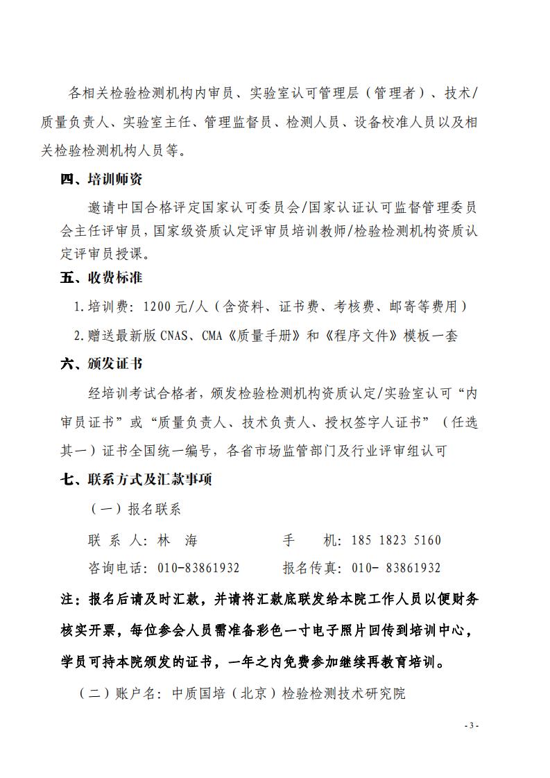 1.2020年7月课程安排表((1)_02.png