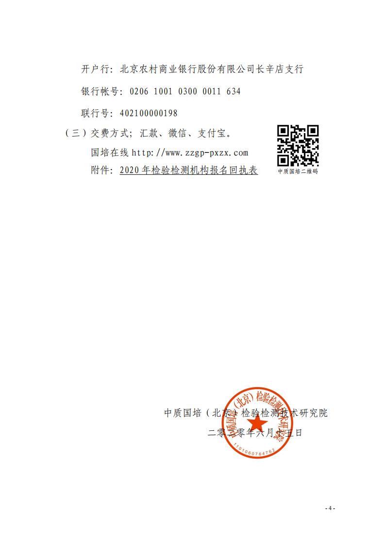 1.2020年7月课程安排表((1)_03.png