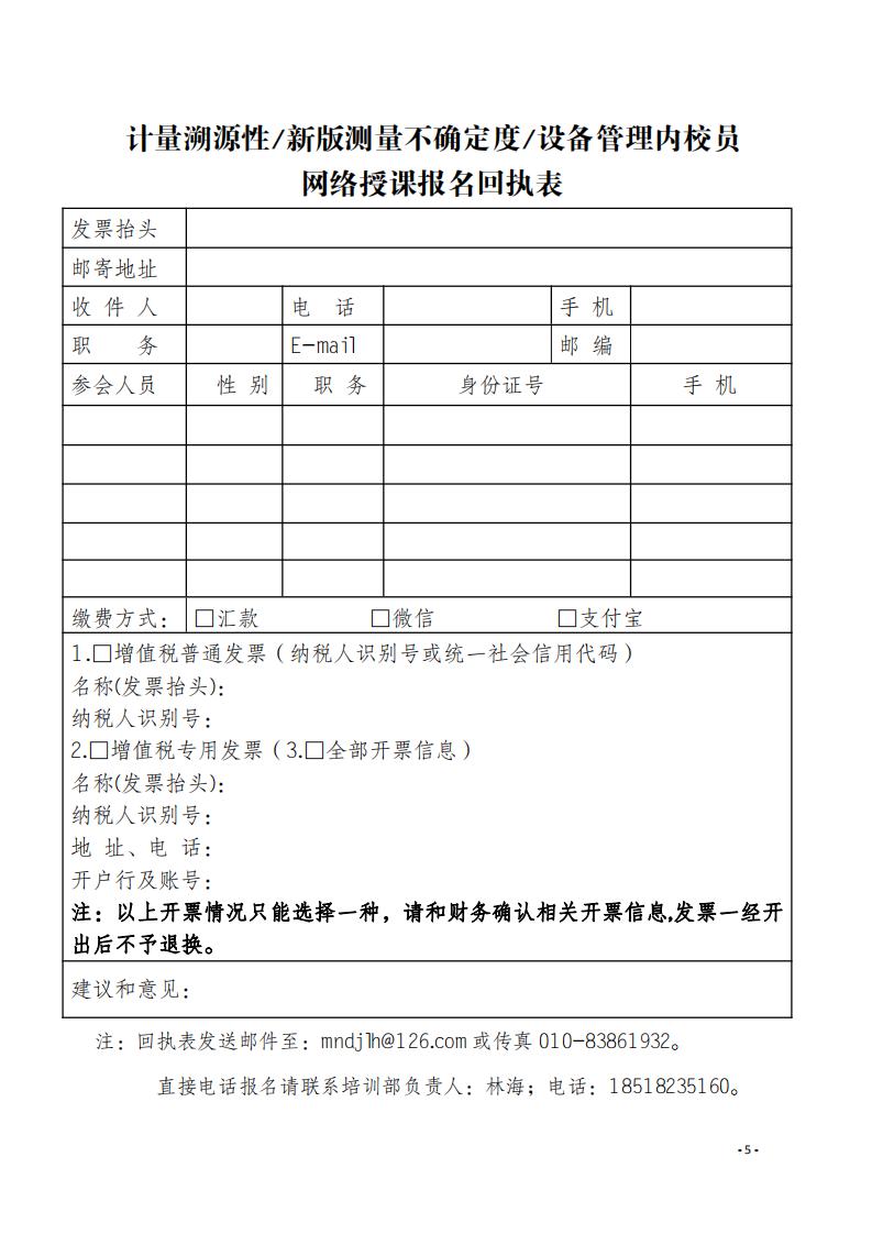 2.中质国培网络直播课 2020年8月份关于宣贯测量不确定度及设备期间核查文件_04.png