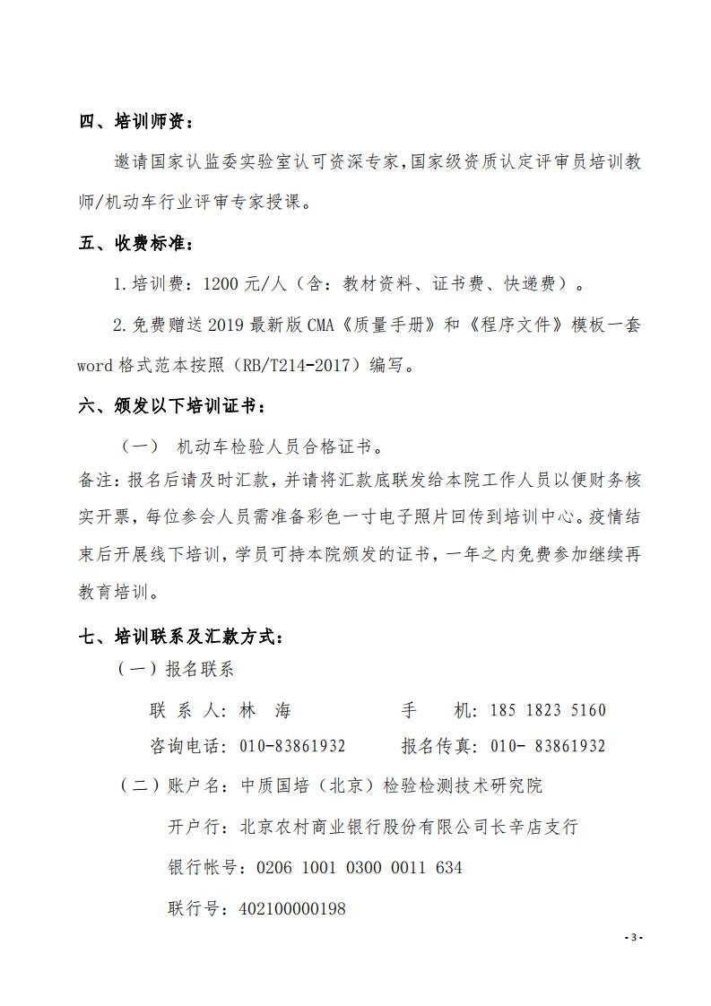 3.举办GB38900-2020《机动车安全技术检验项目和方法》培训班的通知-中质国培_02.png