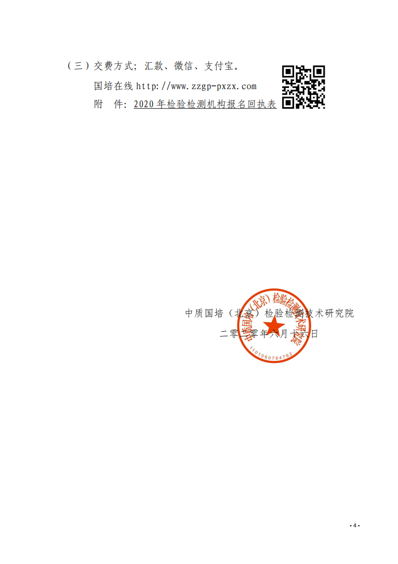 3.举办GB38900-2020《机动车安全技术检验项目和方法》培训班的通知-中质国培_03.png