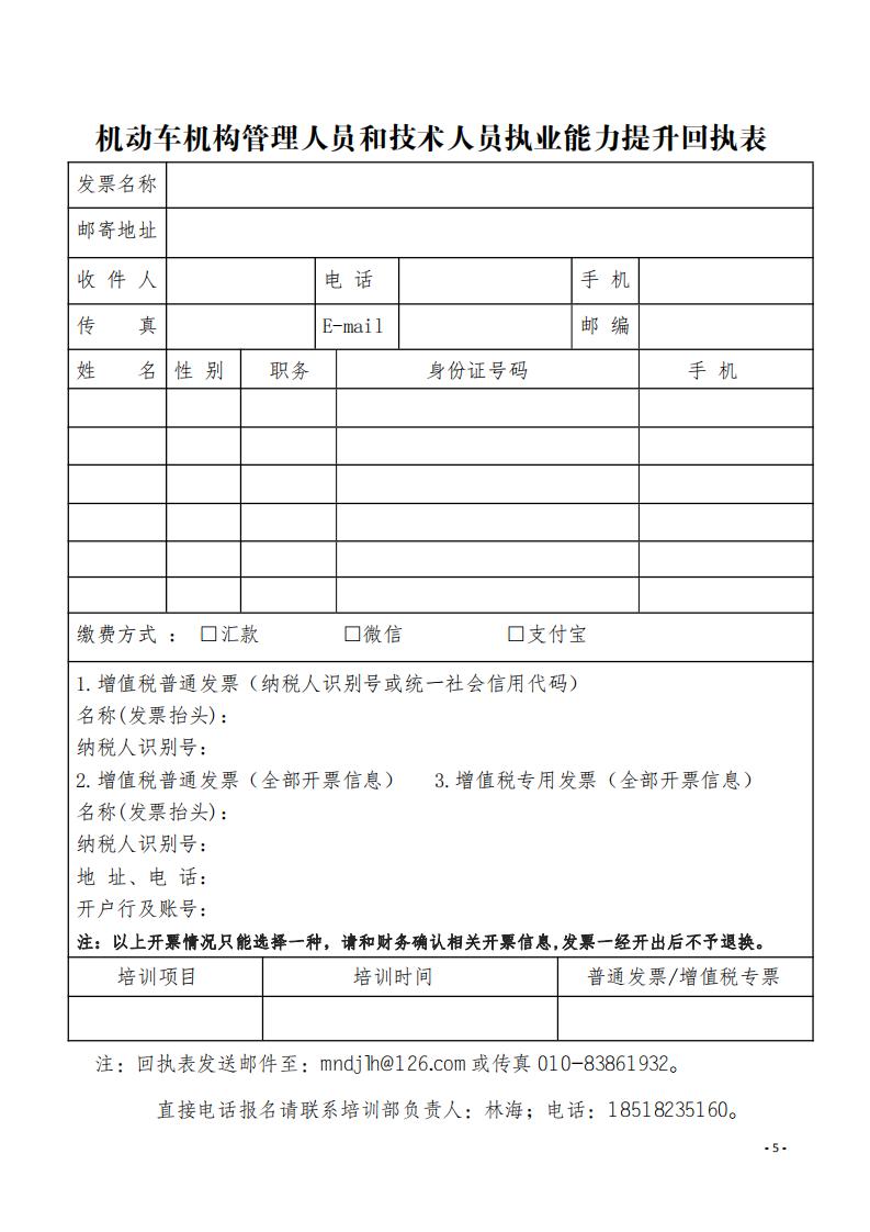 3.举办GB38900-2020《机动车安全技术检验项目和方法》培训班的通知-中质国培_04.png
