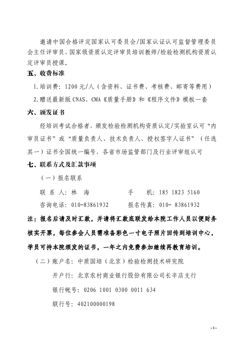 1.2020年8月生态环境监测内审技巧提升班((1)_02.png