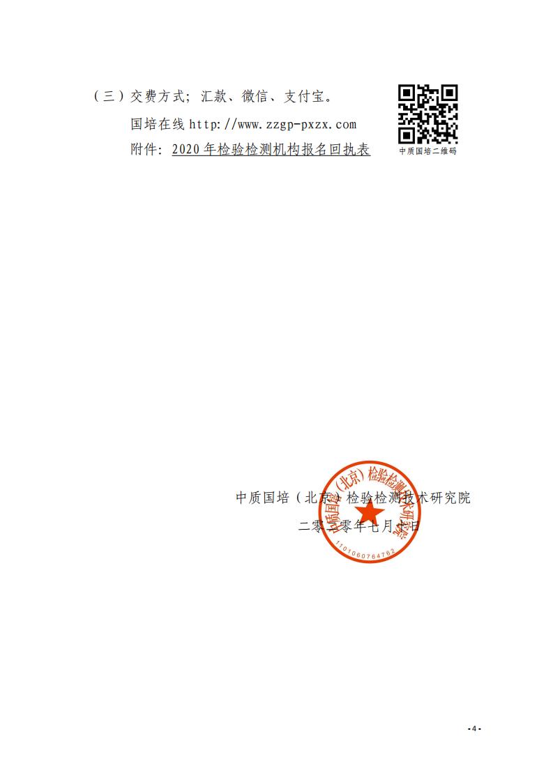 1.2020年8月生态环境监测内审技巧提升班((1)_03.png