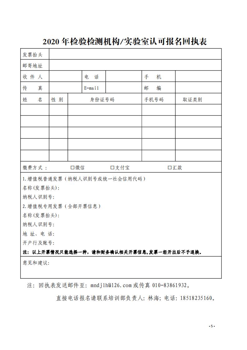 1.2020年8月生态环境监测内审技巧提升班((1)_04.png
