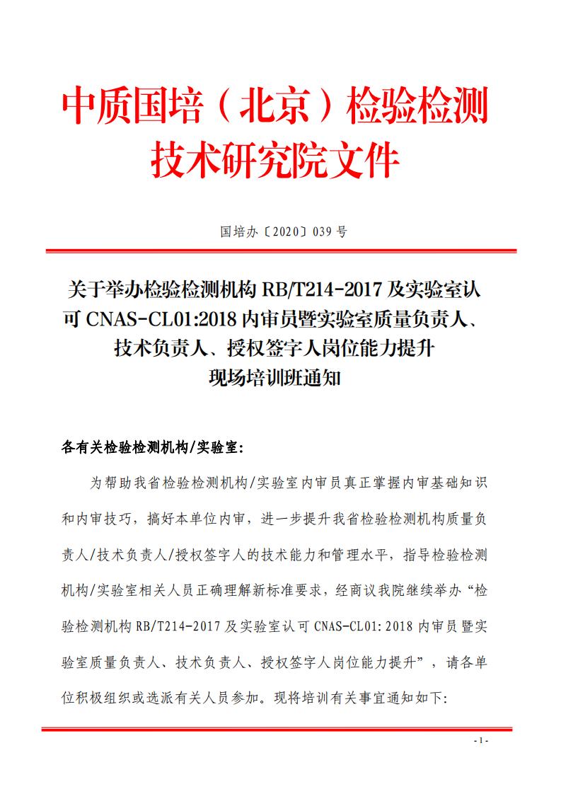 1.2020年8月现场培训班通知((1)_00.png