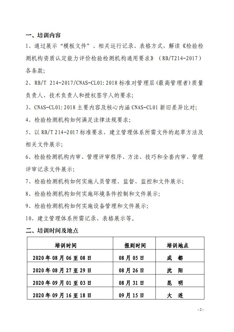 1.2020年8月现场培训班通知((1)_01.png