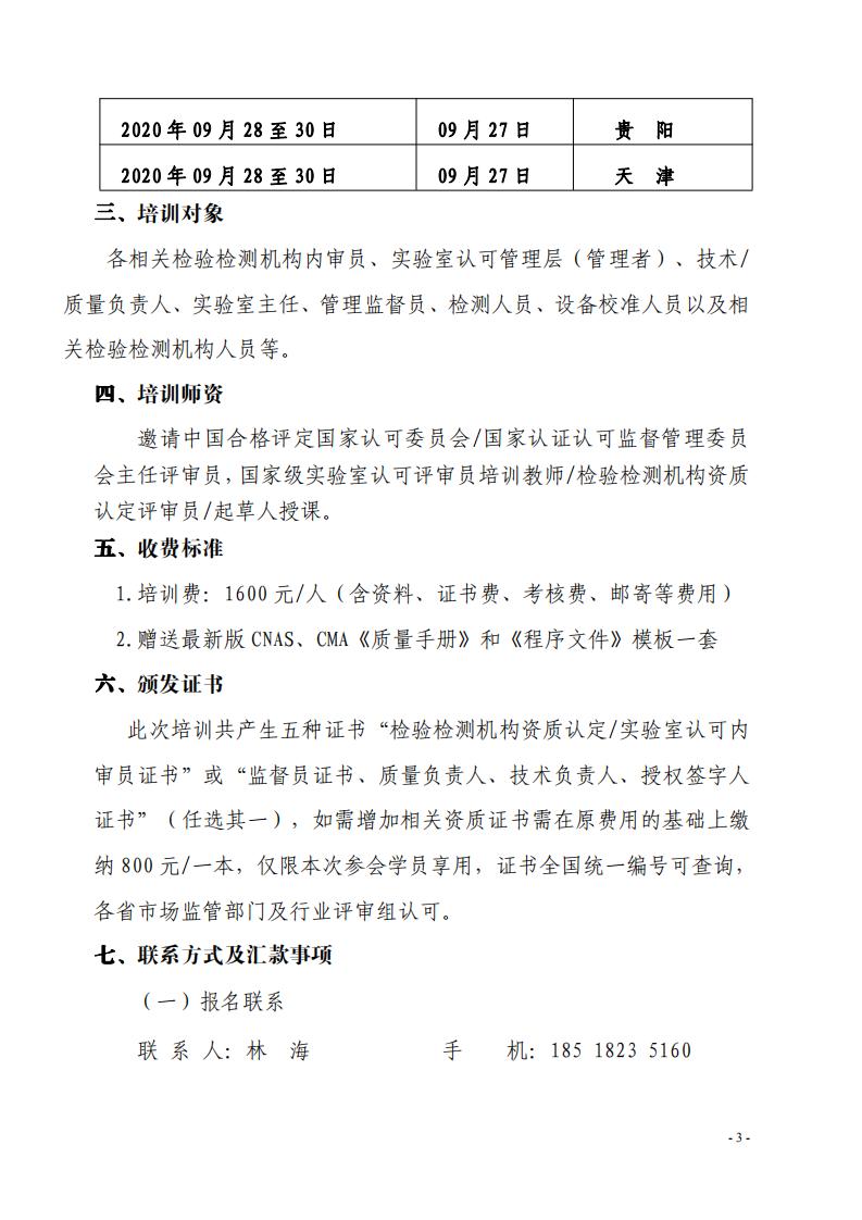 1.2020年8月现场培训班通知((1)_02.png