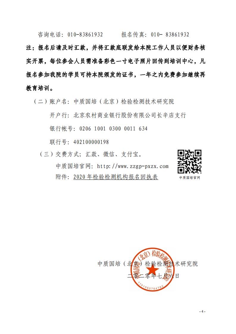 1.2020年8月现场培训班通知((1)_03.png