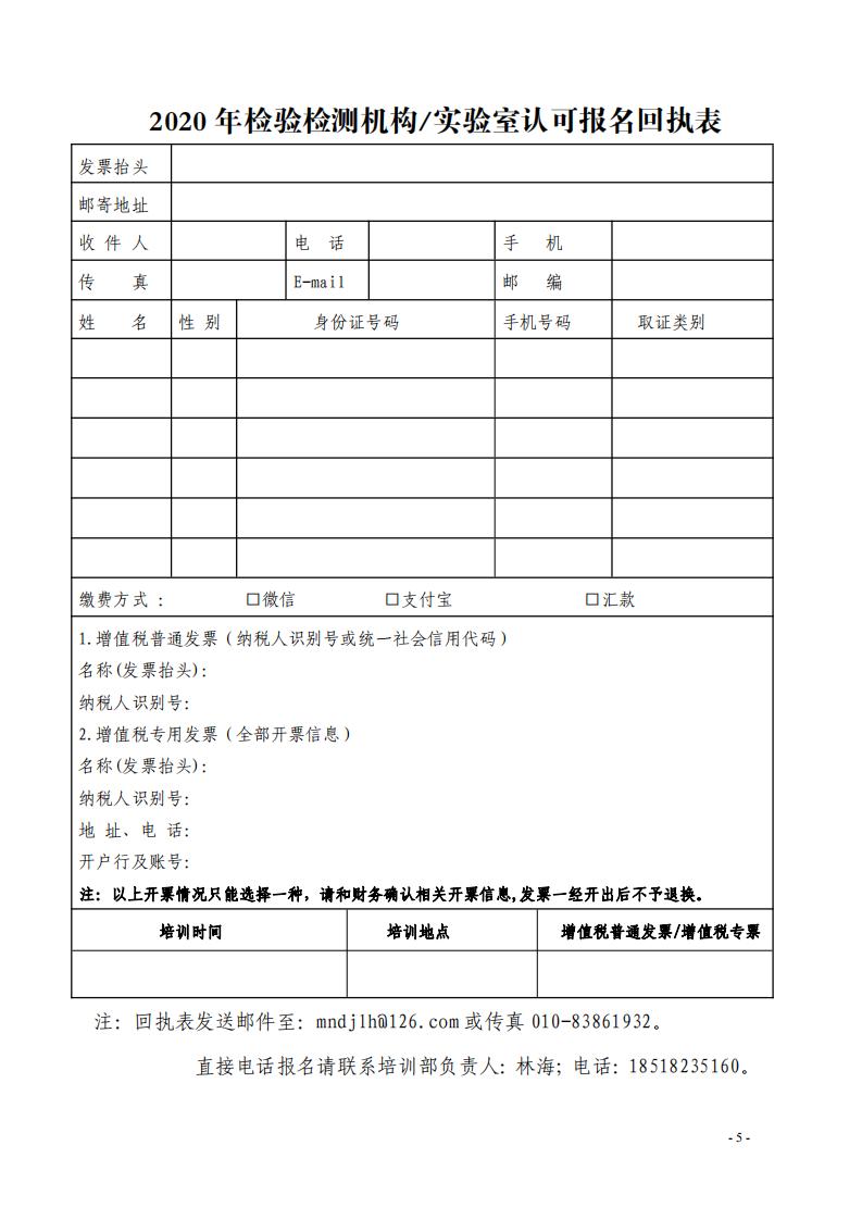 1.2020年8月现场培训班通知((1)_04.png