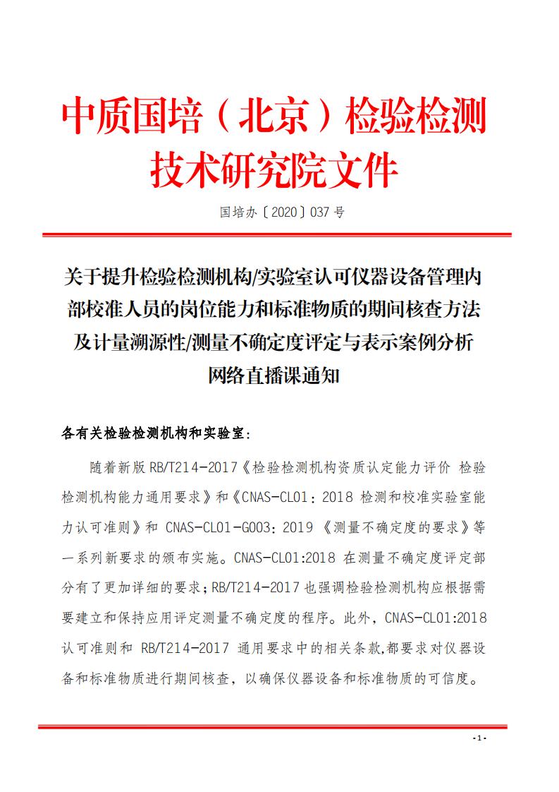 2.中质国培网络直播课 2020年8月份关于宣贯测量不确定度及设备期间核查文件_00.png