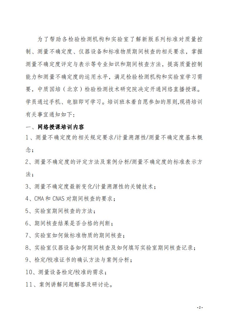 2.中质国培网络直播课 2020年8月份关于宣贯测量不确定度及设备期间核查文件_01.png