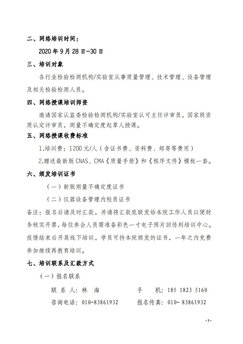 2.中质国培网络直播课 2020年8月份关于宣贯测量不确定度及设备期间核查文件_02.png
