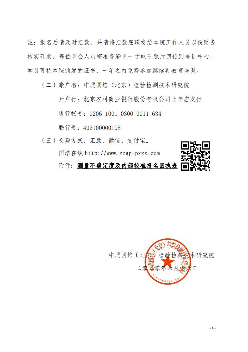 2.中质国培网络直播课 2020年8月份关于宣贯测量不确定度及设备期间核查文件_03.png
