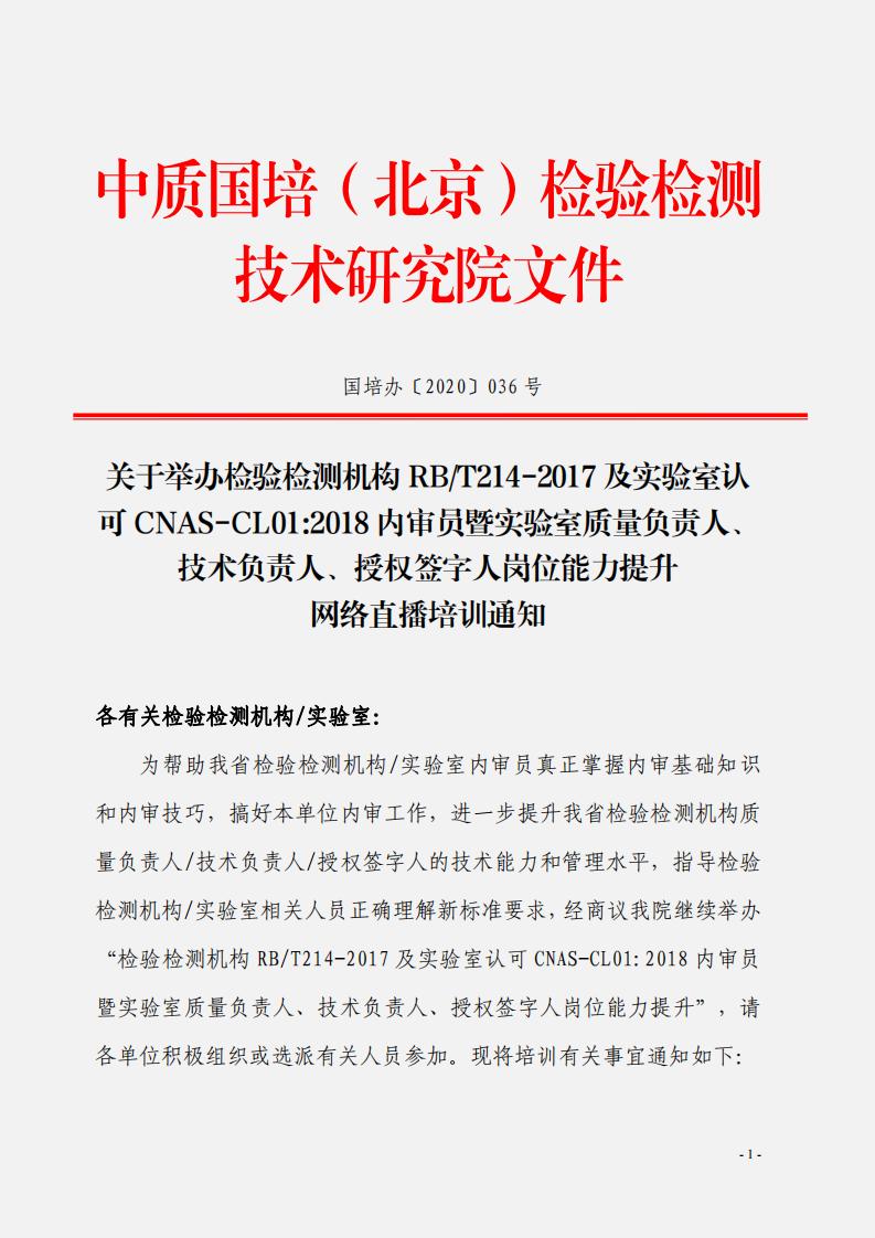 1.2020年8月检验检测网络直播课((1)_00.png