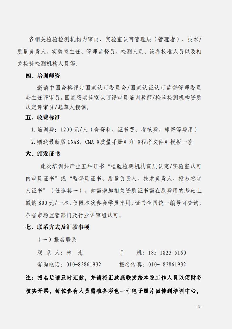 1.2020年8月检验检测网络直播课((1)_02.png