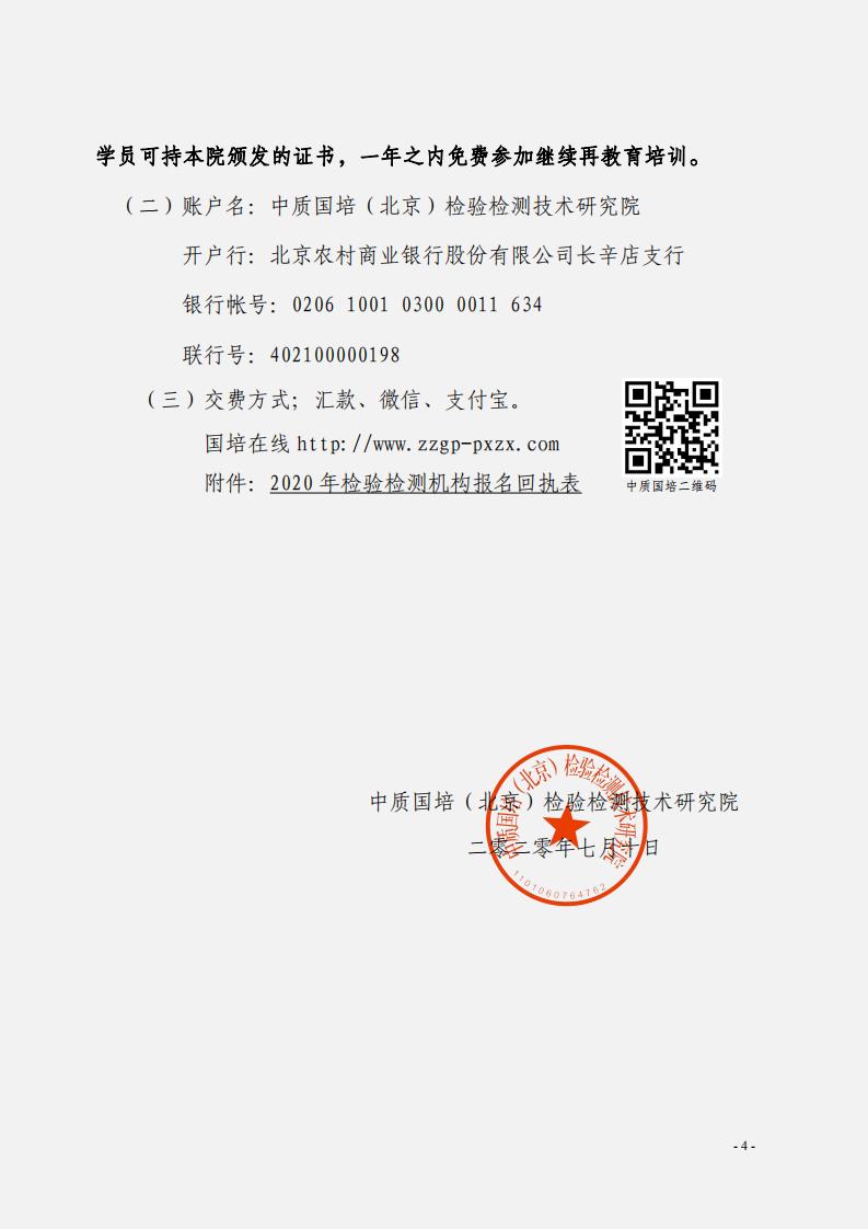 1.2020年8月检验检测网络直播课((1)_03.png