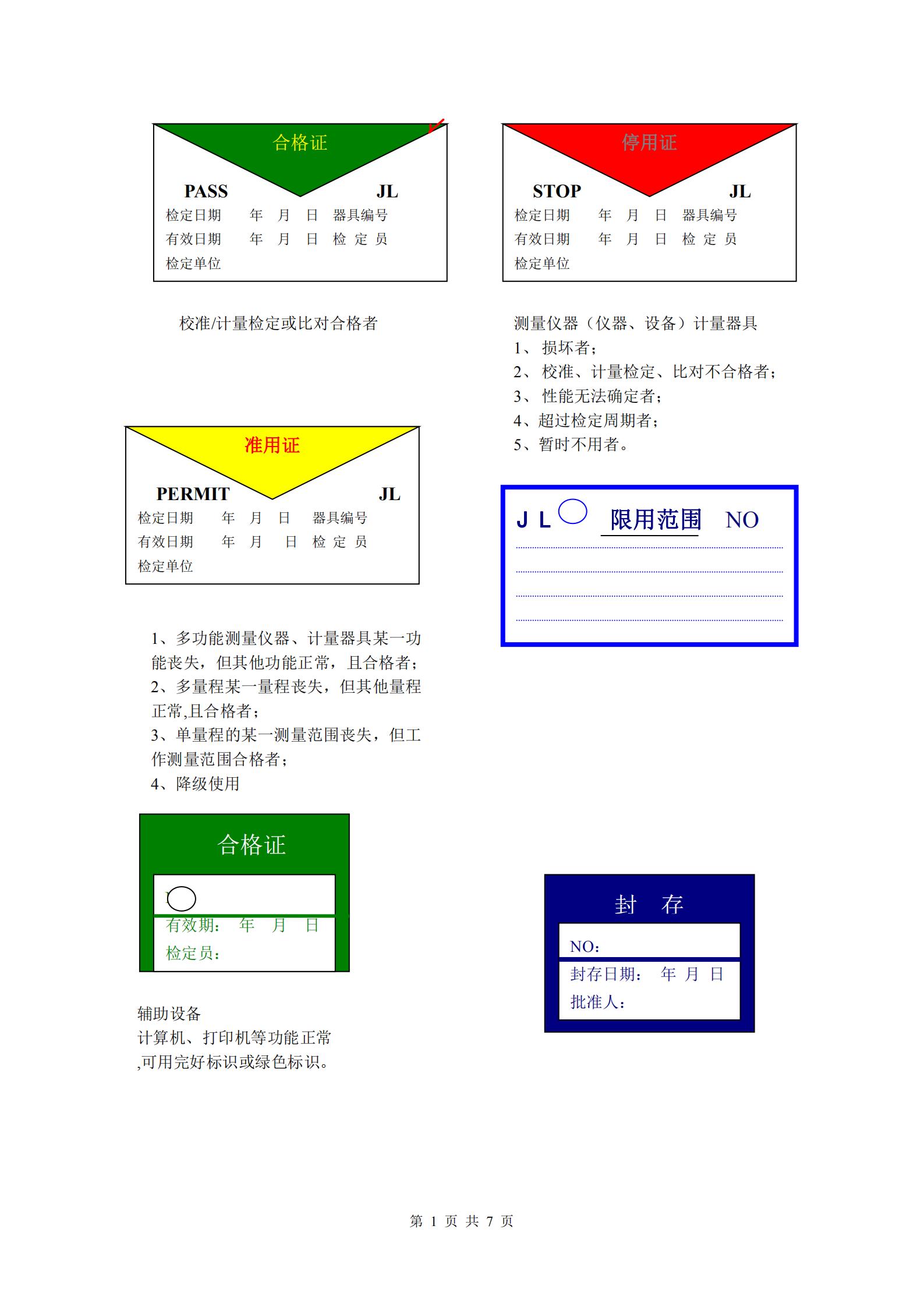 分包报告格式_00.png