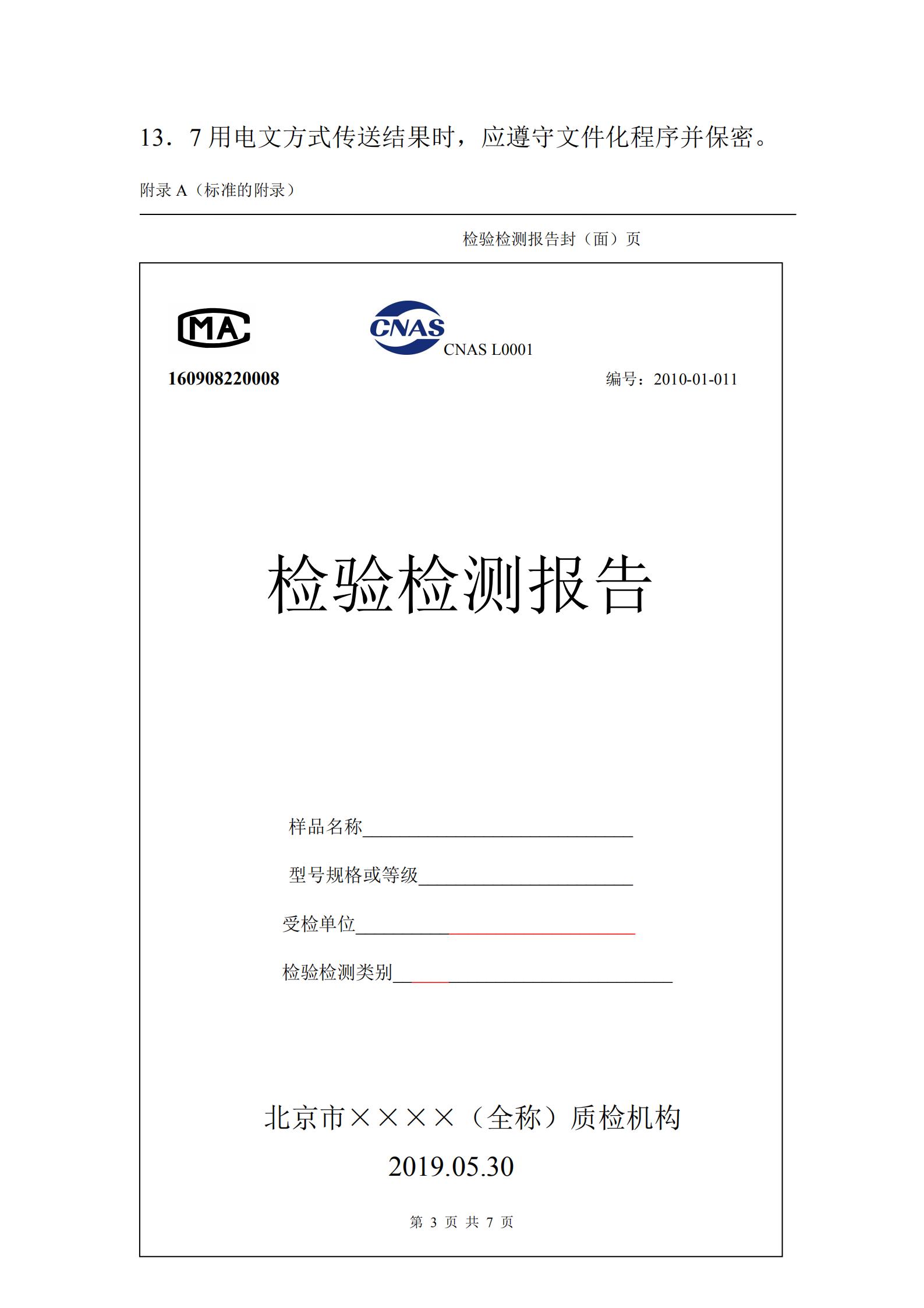 分包报告格式_02.png