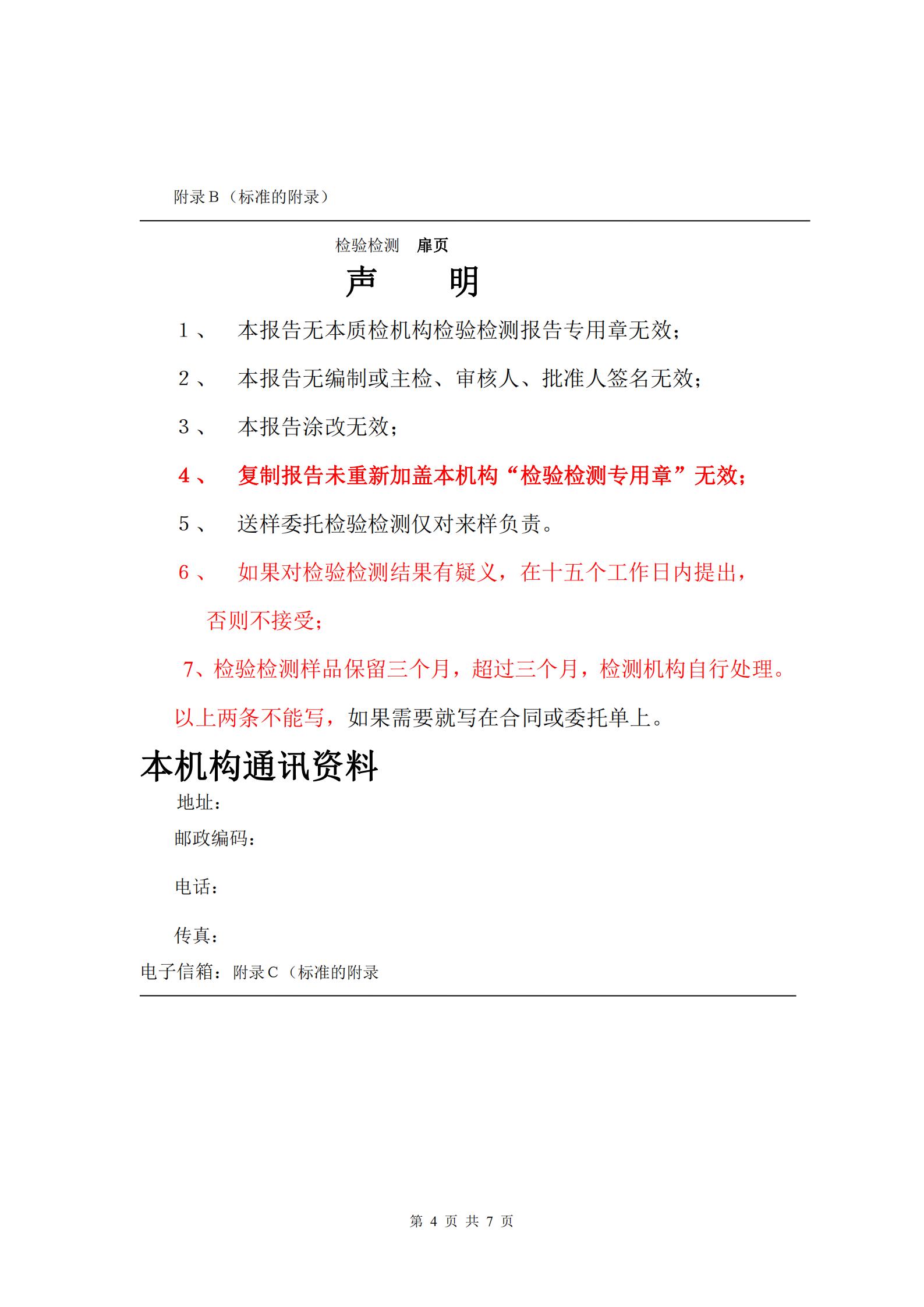 分包报告格式_03.png