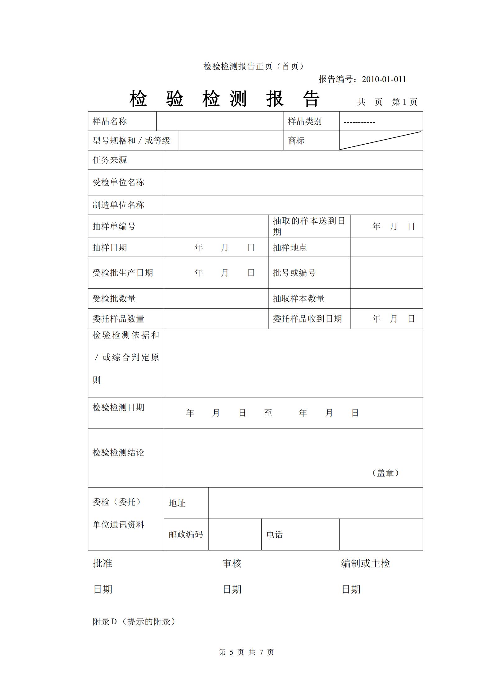 分包报告格式_04.png