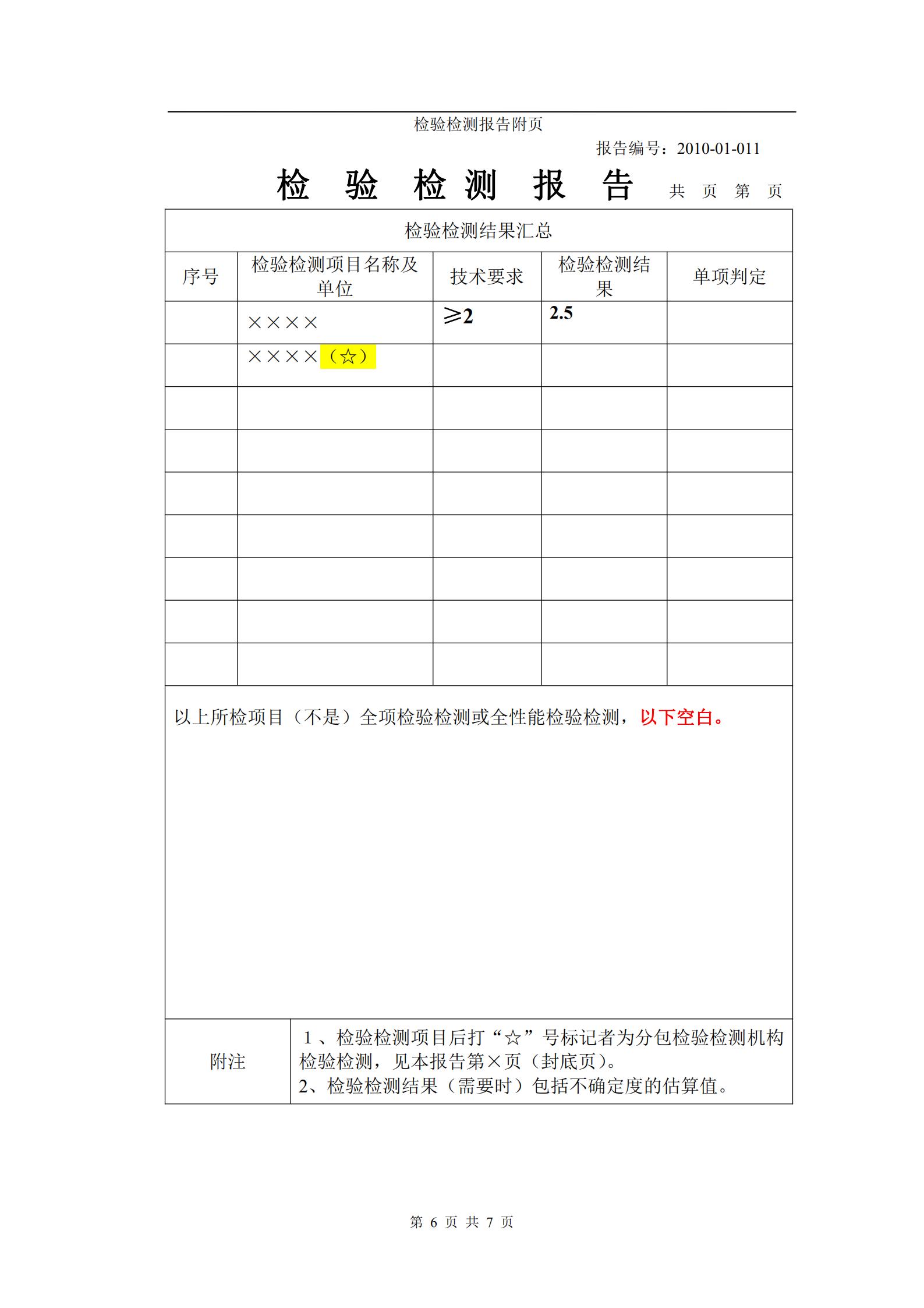 分包报告格式_05.png