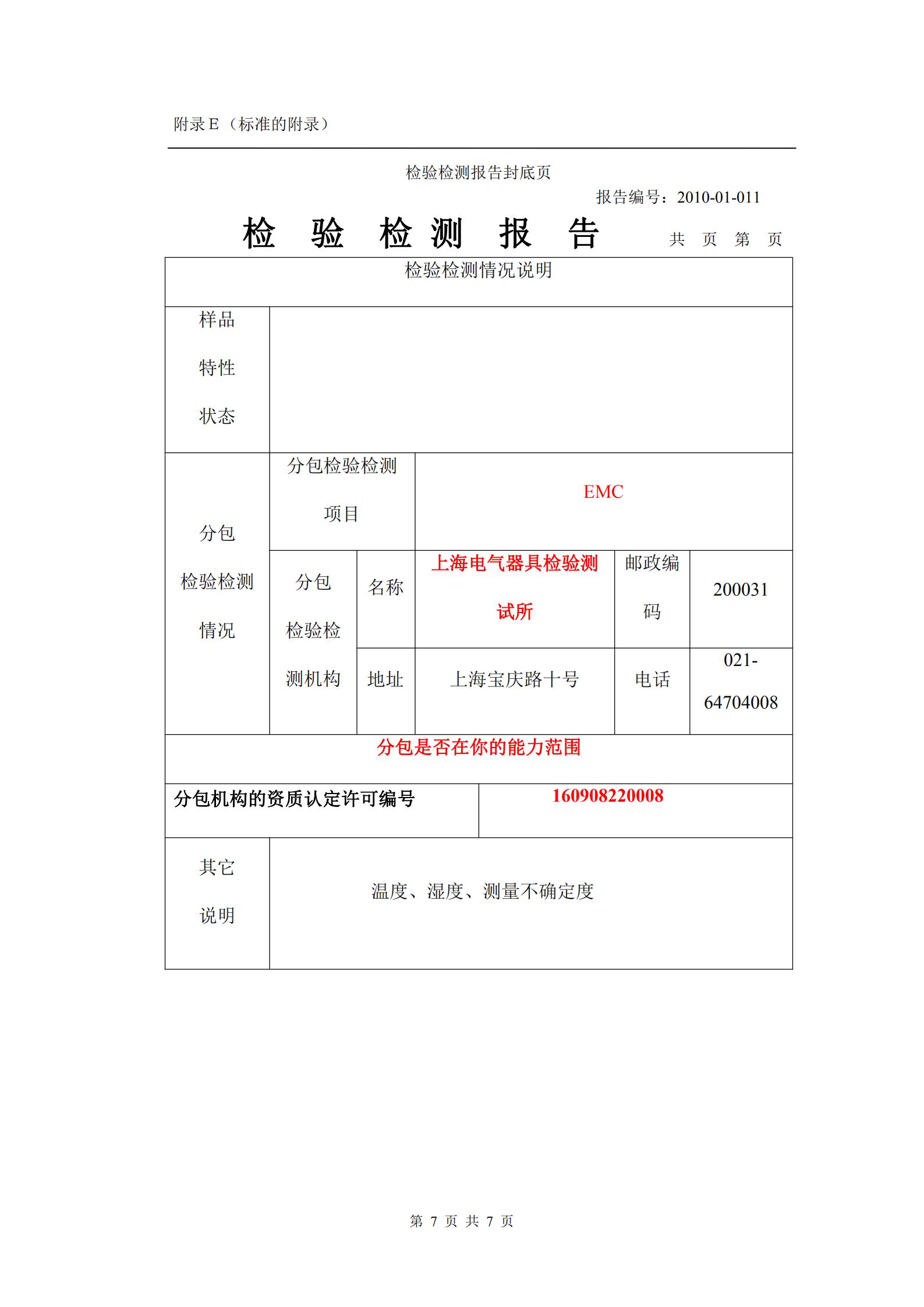 分包报告格式_06.png