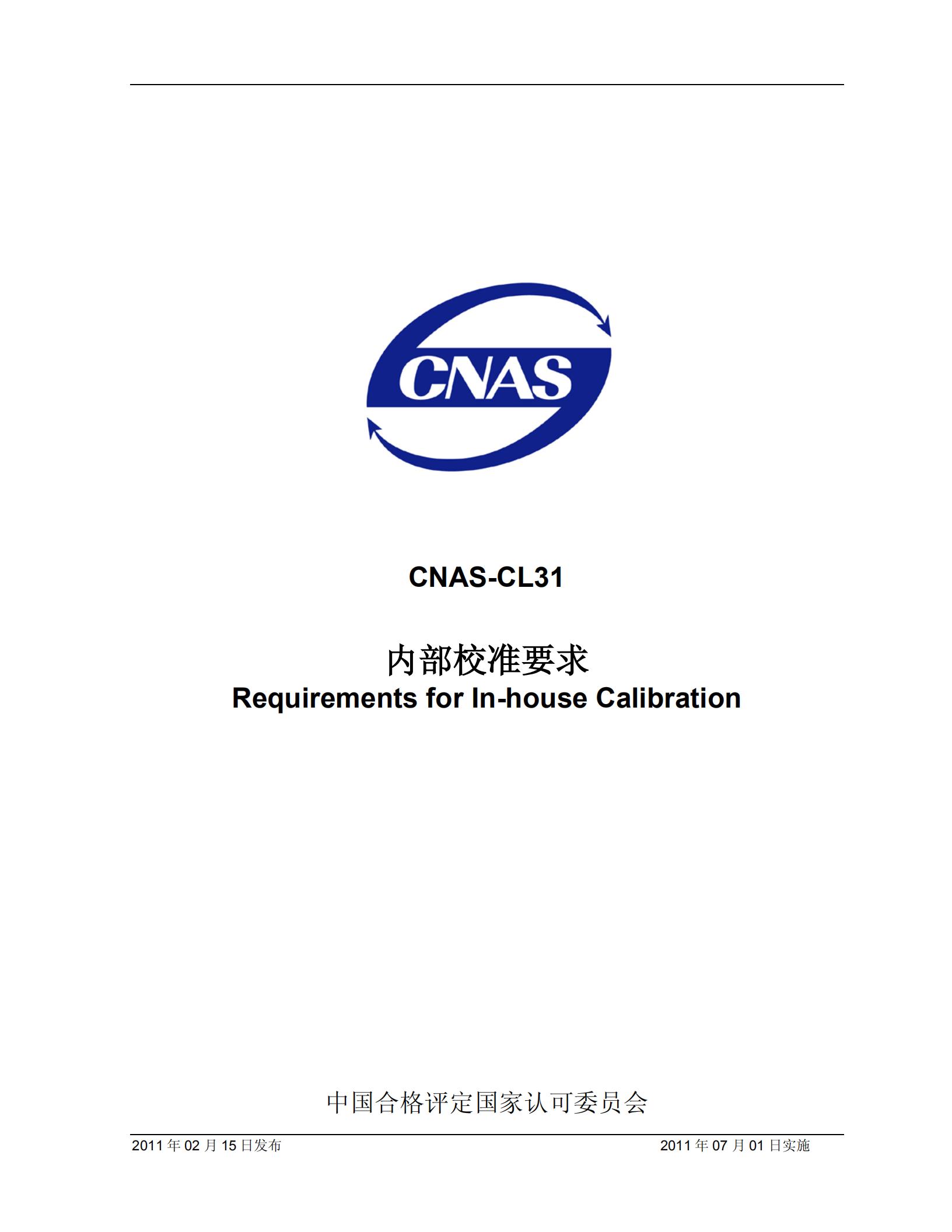 CNAS-CL31内部校准要求_00.png