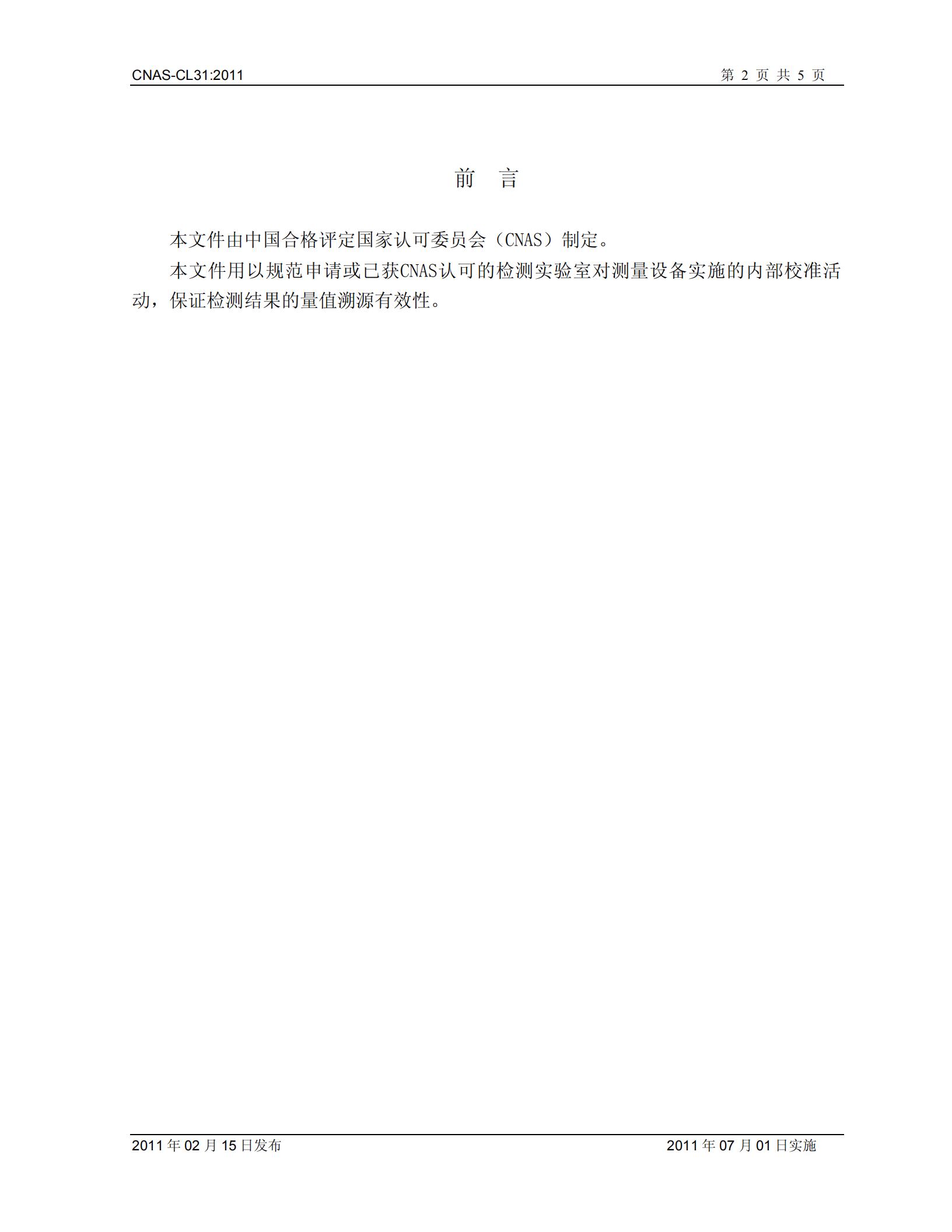 CNAS-CL31内部校准要求_01.png