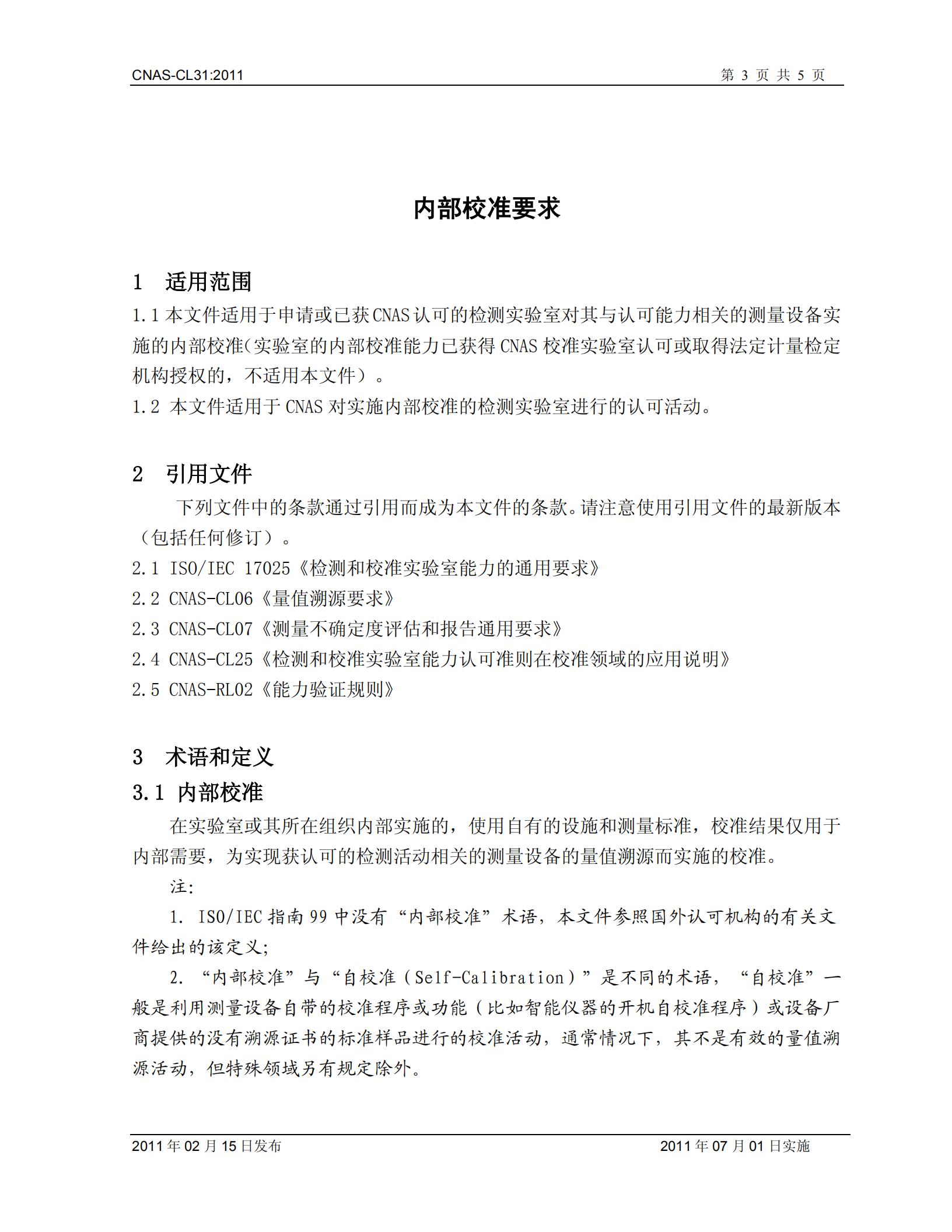 CNAS-CL31内部校准要求_02.png