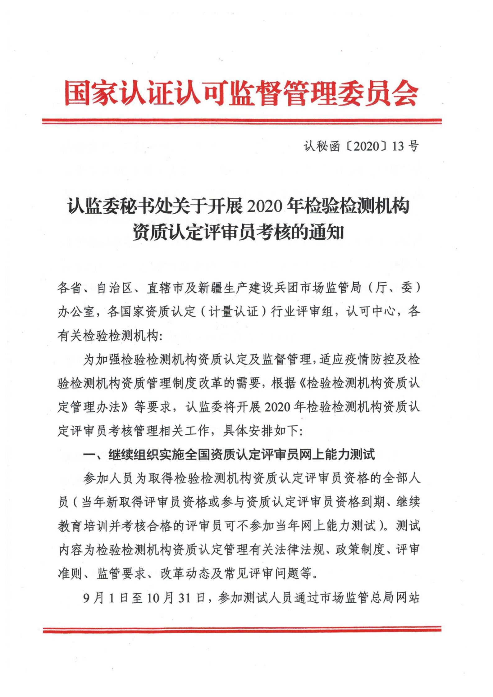 认监委秘书处关于开展2020年检验检测机构资质认定评审员考核的通知_00.png