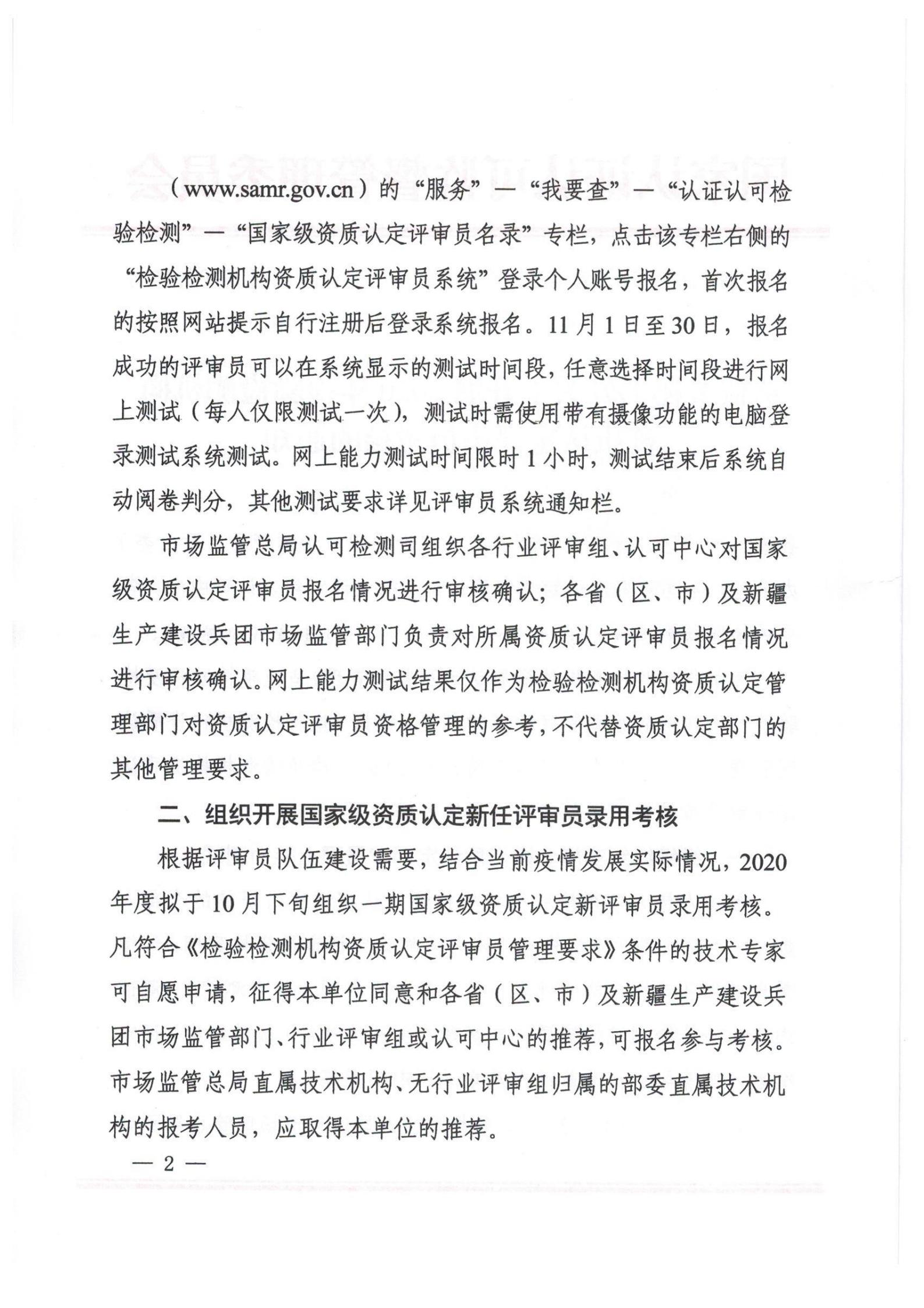 认监委秘书处关于开展2020年检验检测机构资质认定评审员考核的通知_01.png