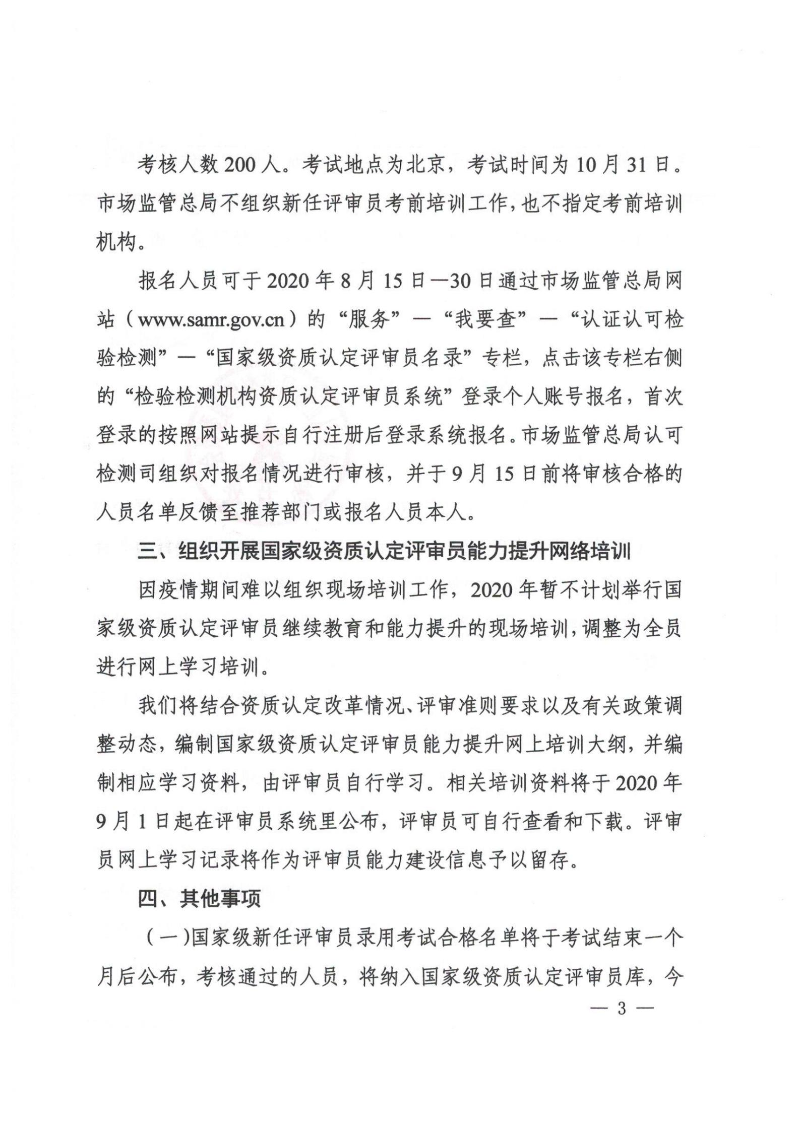 认监委秘书处关于开展2020年检验检测机构资质认定评审员考核的通知_02.png