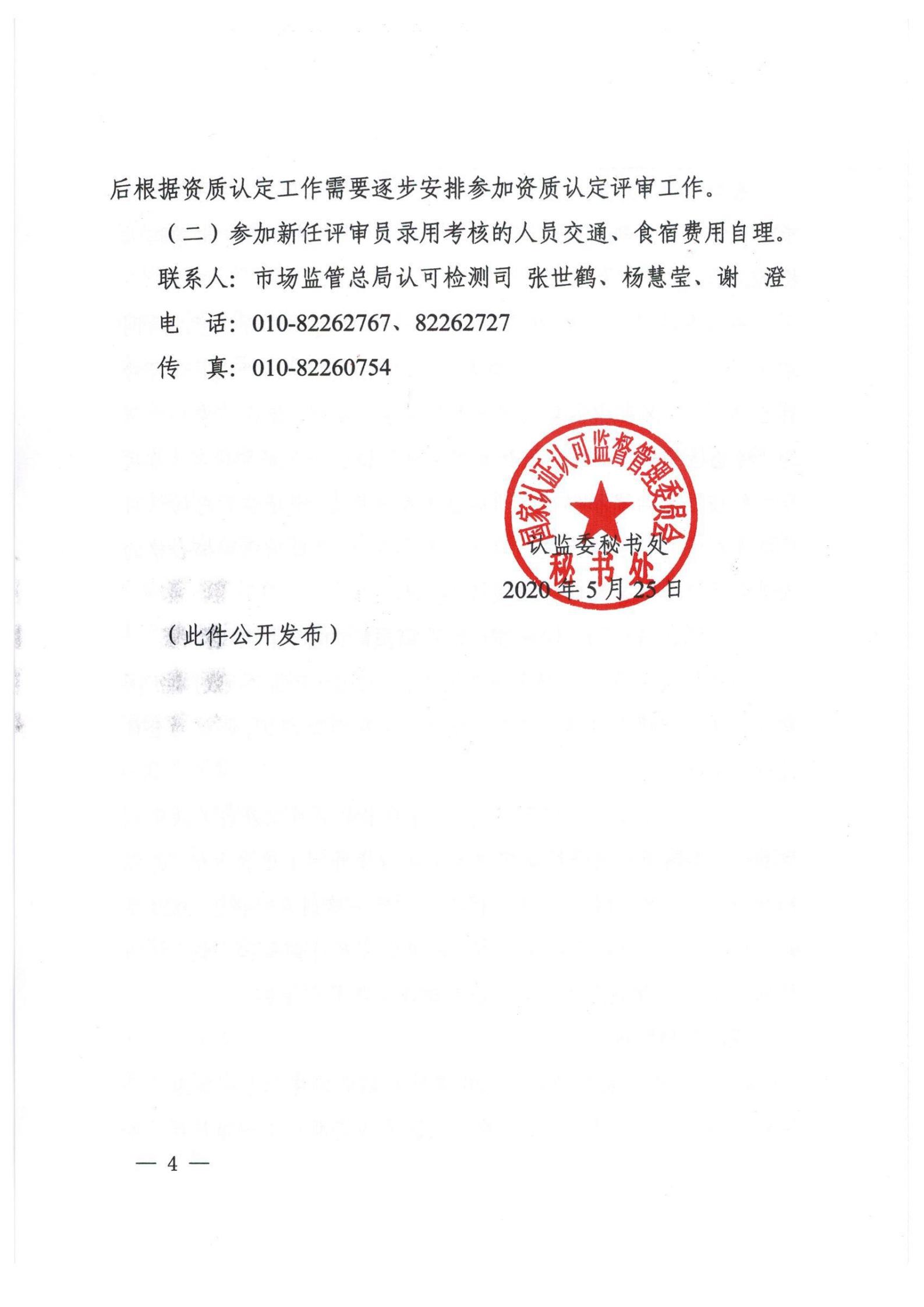 认监委秘书处关于开展2020年检验检测机构资质认定评审员考核的通知_03.png