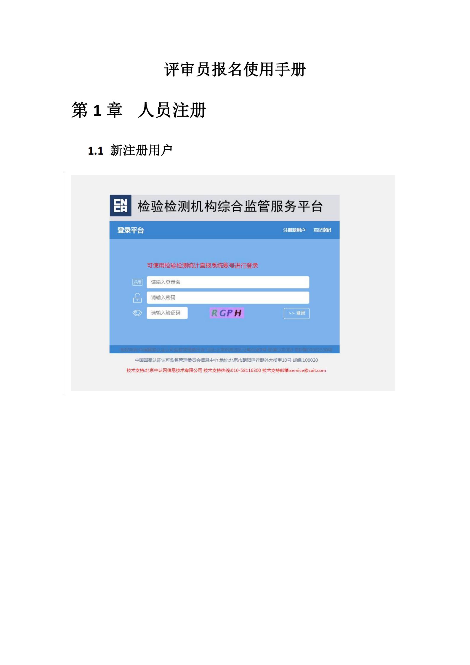 新评审员报名使用手册_00.png
