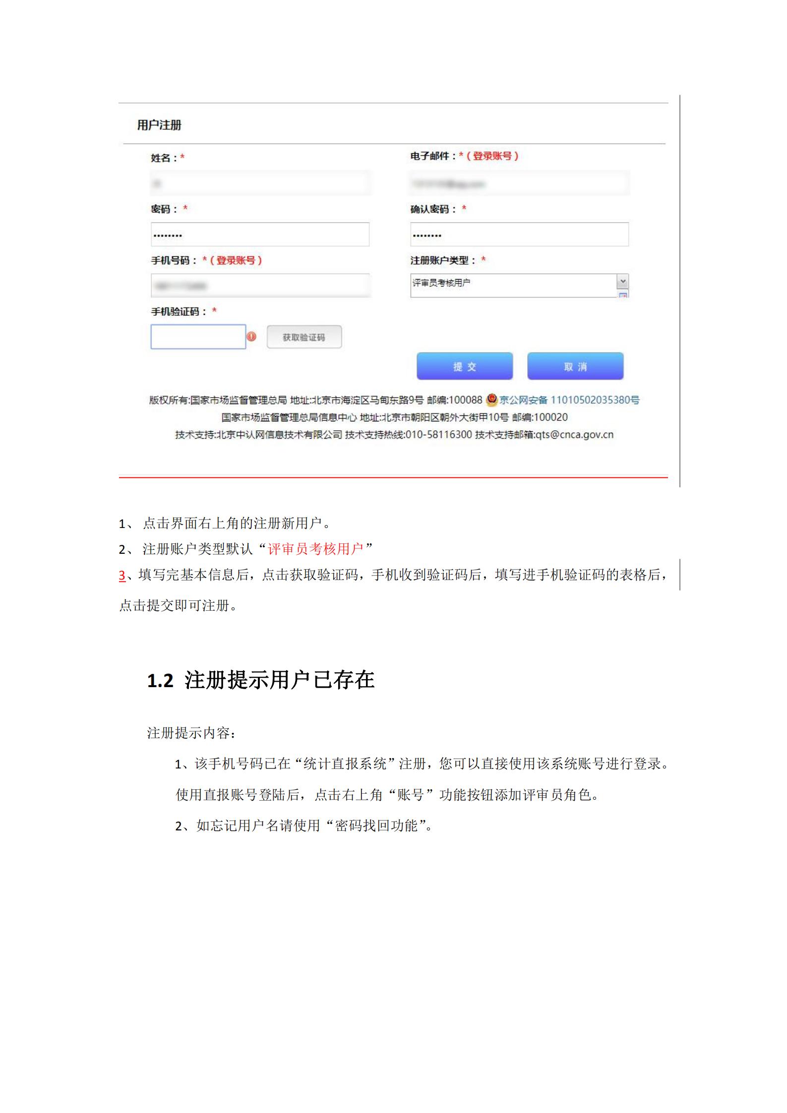 新评审员报名使用手册_01.png