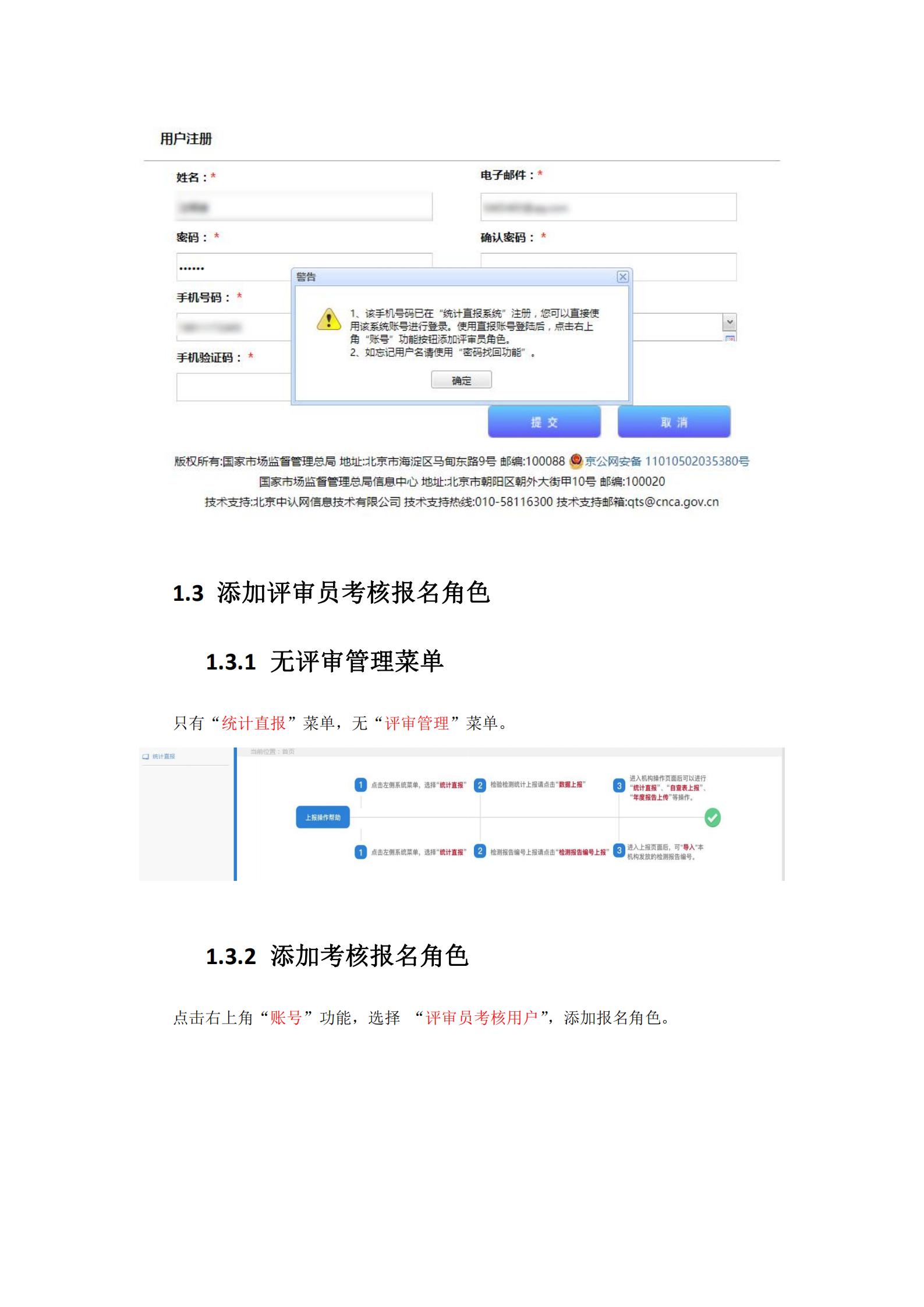 新评审员报名使用手册_02.png