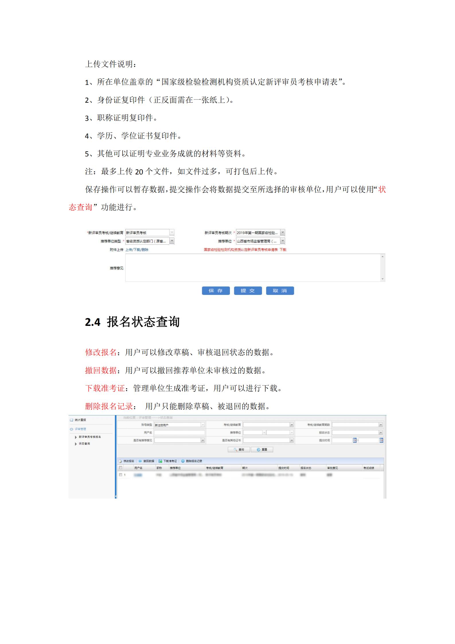 新评审员报名使用手册_05.png