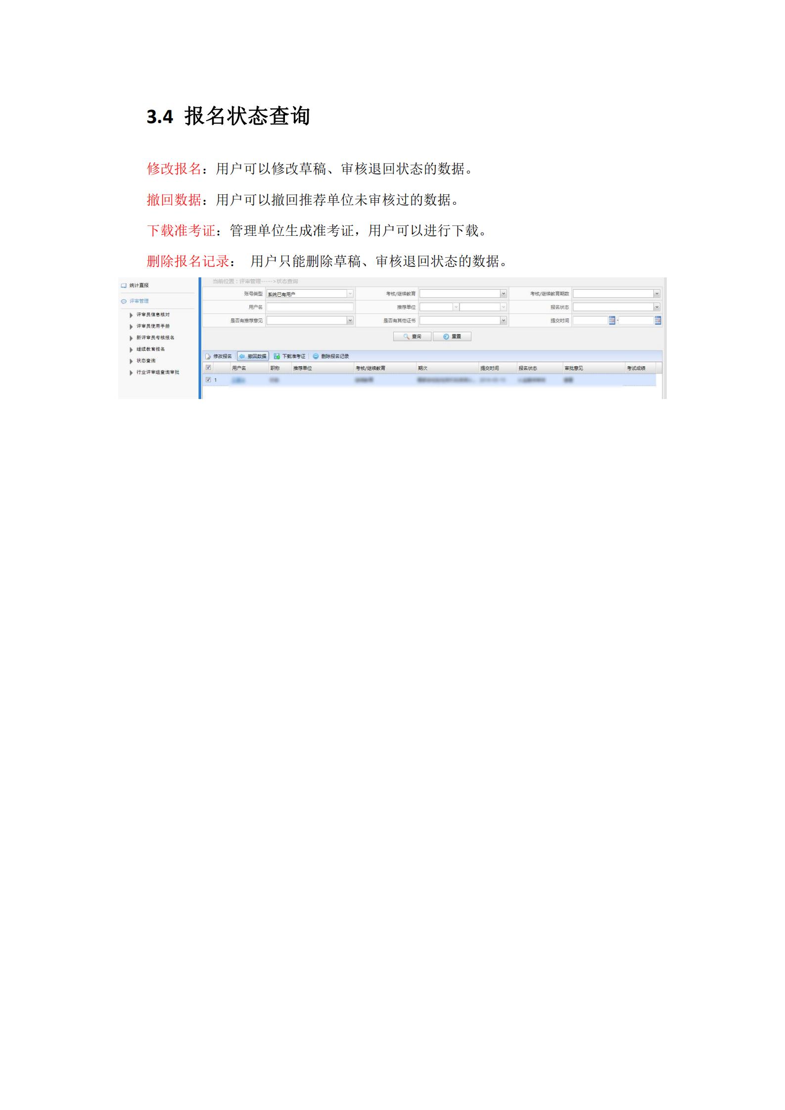 新评审员报名使用手册_07.png