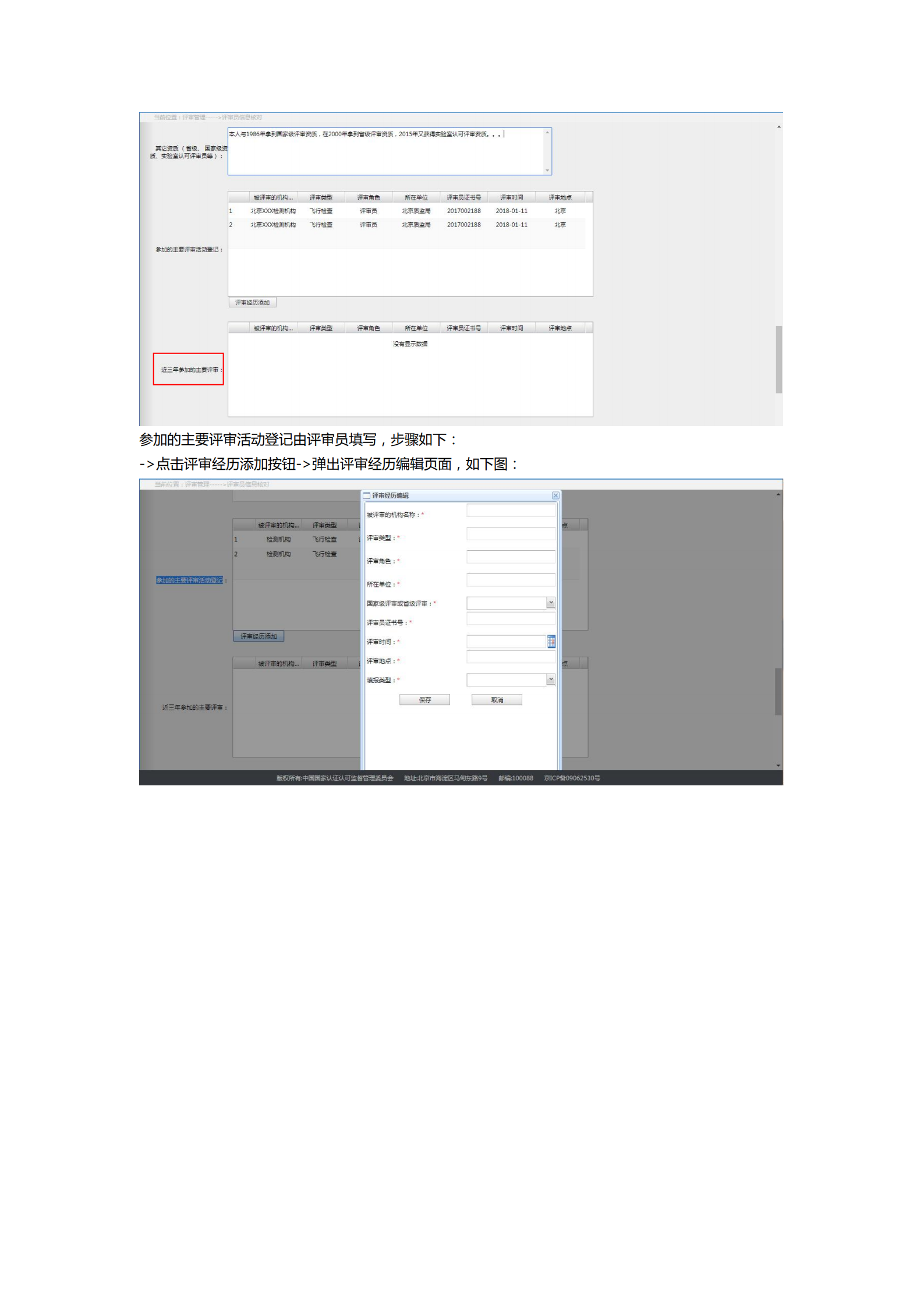 评审员使用手册_05.png