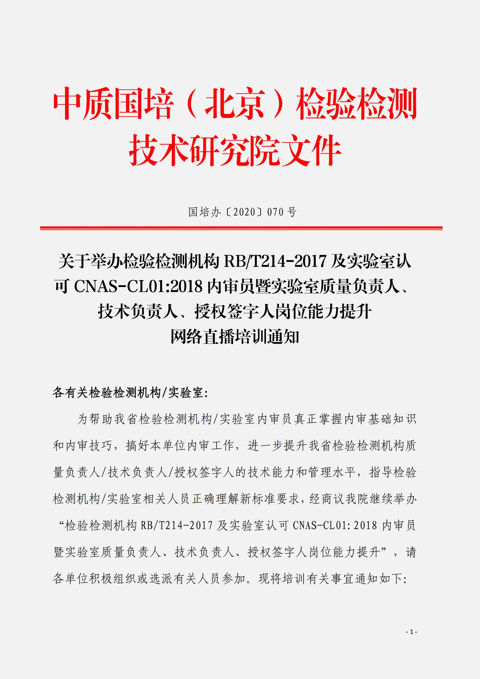 1.2020年9月检验检测网络直播课((1)_00.png