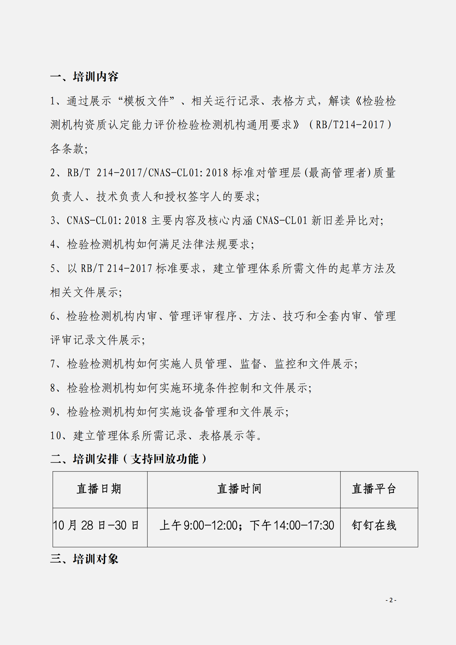 1.2020年9月检验检测网络直播课((1)_01.png
