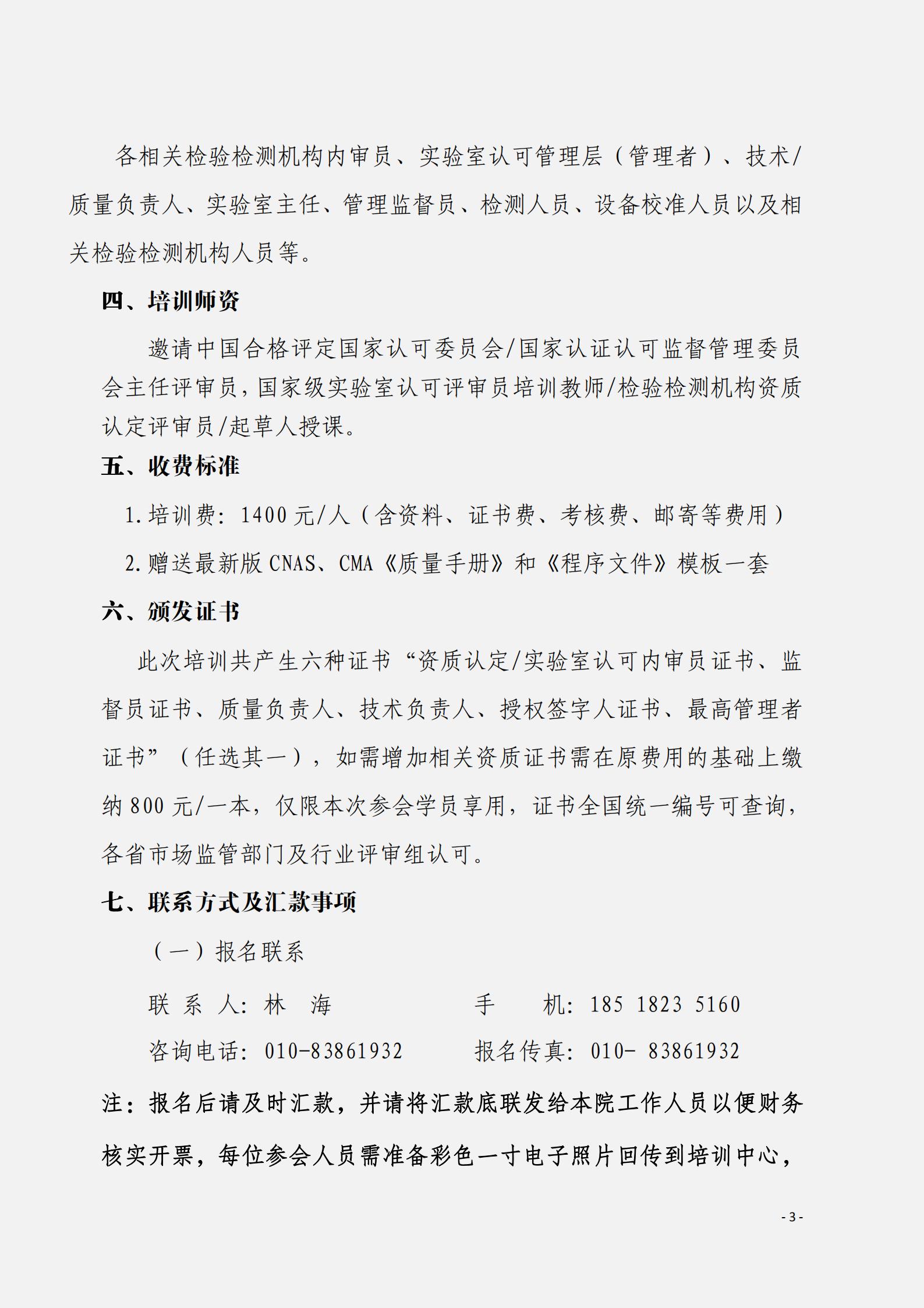 1.2020年9月检验检测网络直播课((1)_02.png